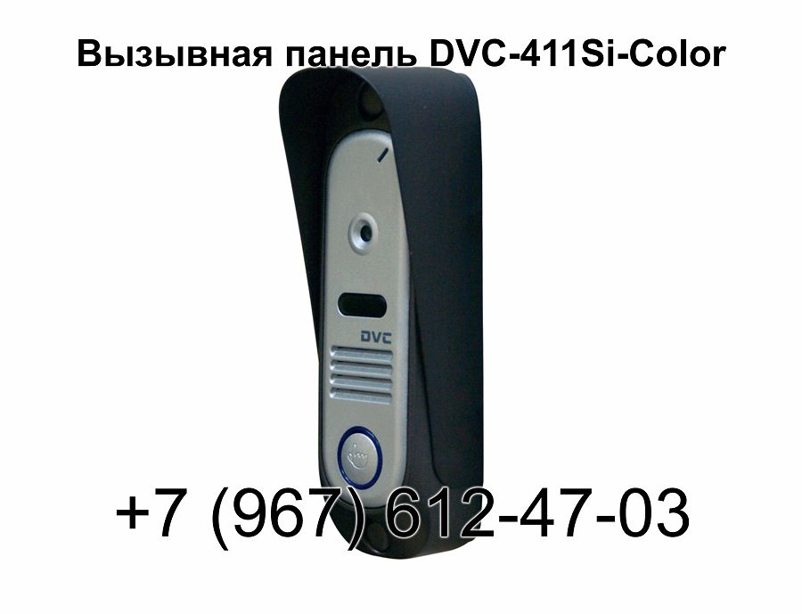 Вызывная панель DVC-411Si-Color